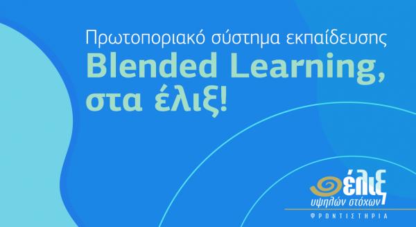 ELlix_blended-1200X628