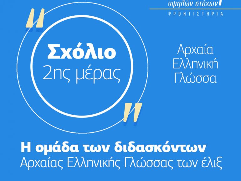 Σχόλιο 2ης ημέρας – Αρχαία Ελληνικά